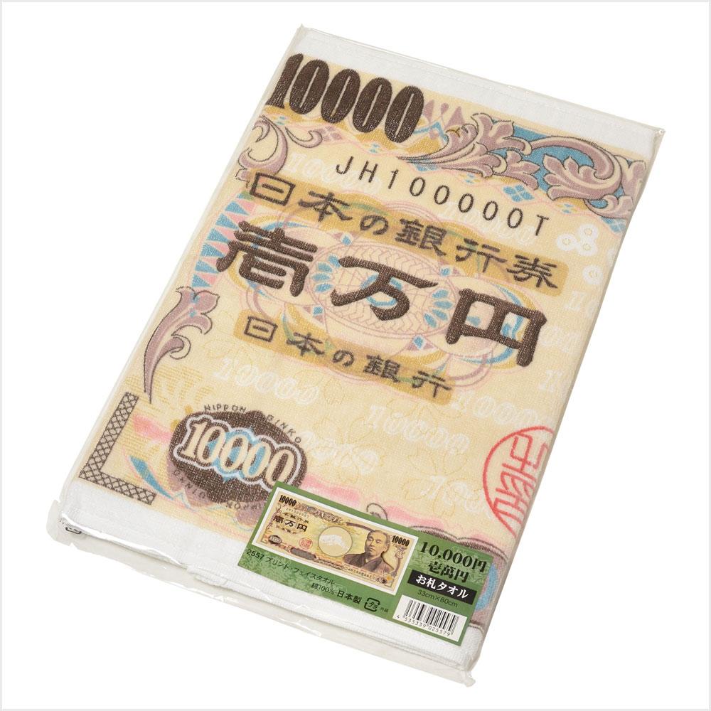 パッケージ/福沢諭吉(壱万円)
