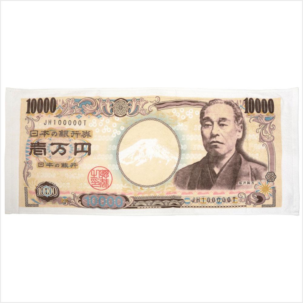 お札タオル/福沢諭吉(壱万円)