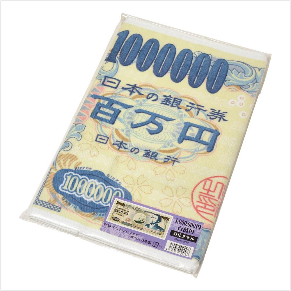パッケージ/坂本竜馬(百万円)