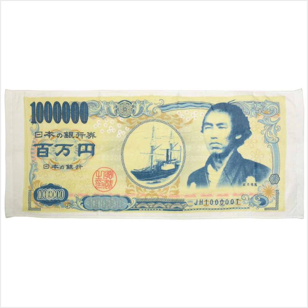 お札タオル/坂本竜馬(百万円)