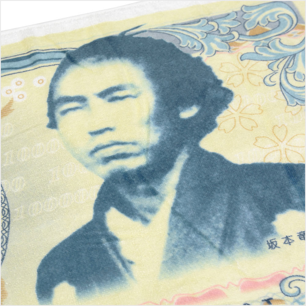 柄アップ/坂本竜馬(百万円)