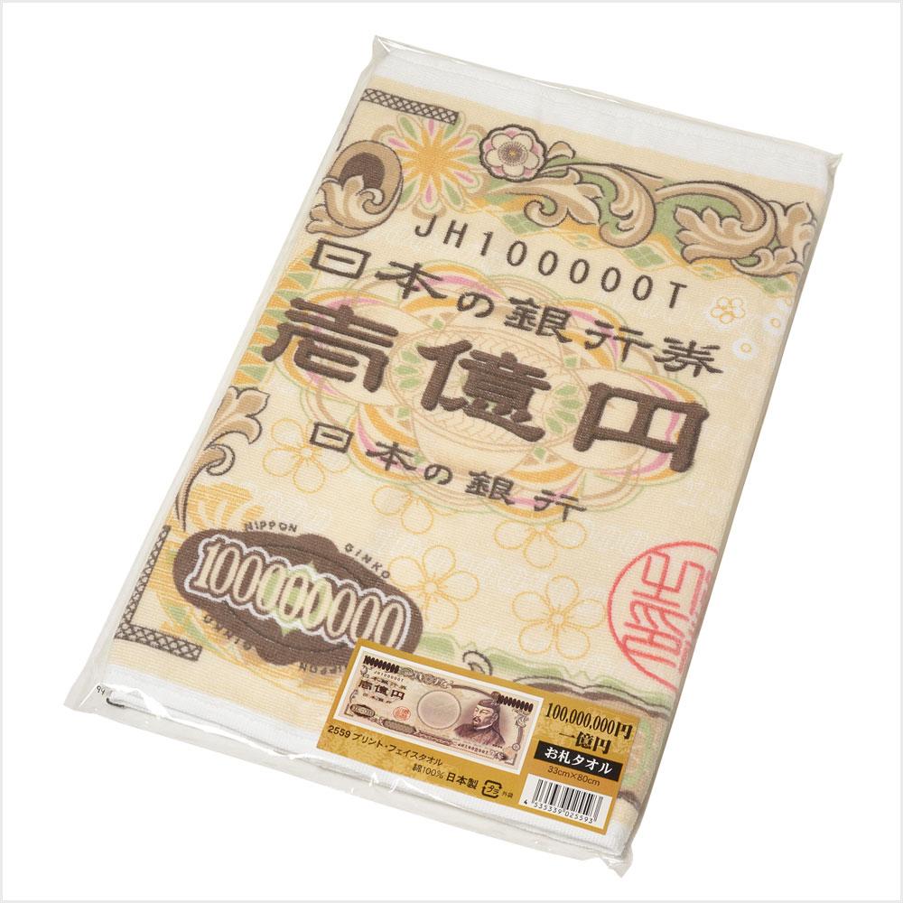 パッケージ/菅原道真(壱億円)