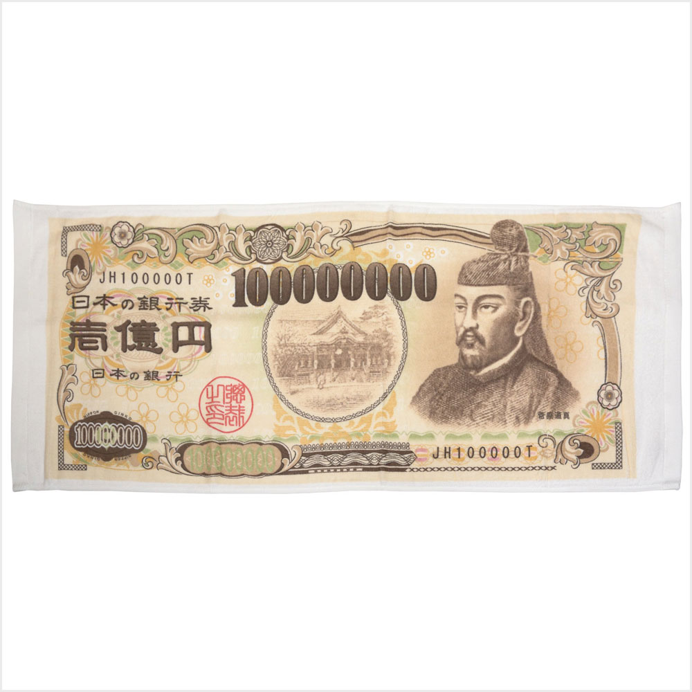 お札タオル/菅原道真(壱億円)
