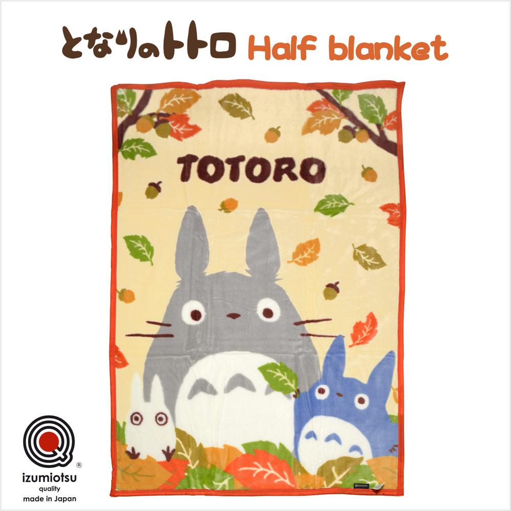 となりのトトロ ハーフ毛布