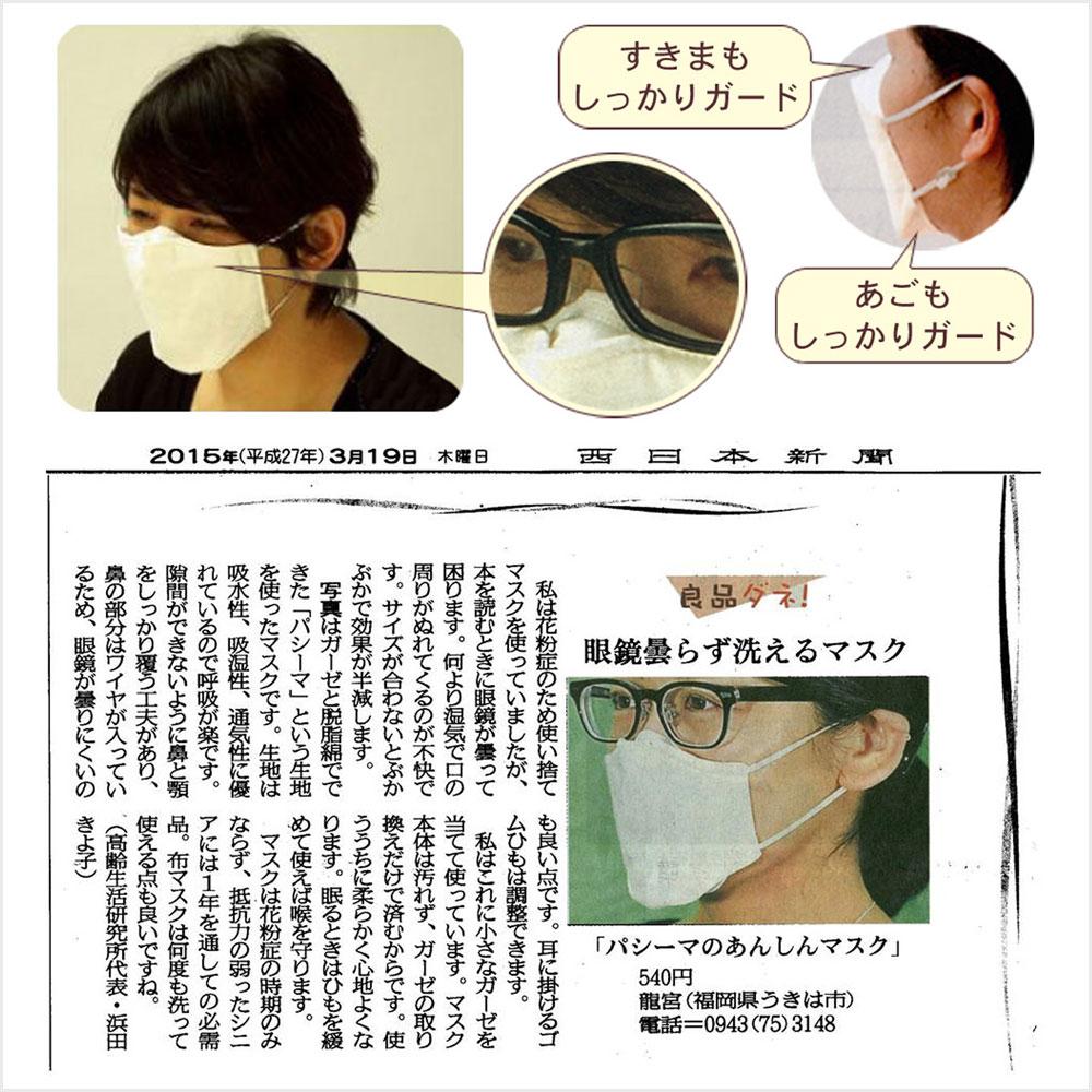 2015年3月19日西日本新聞