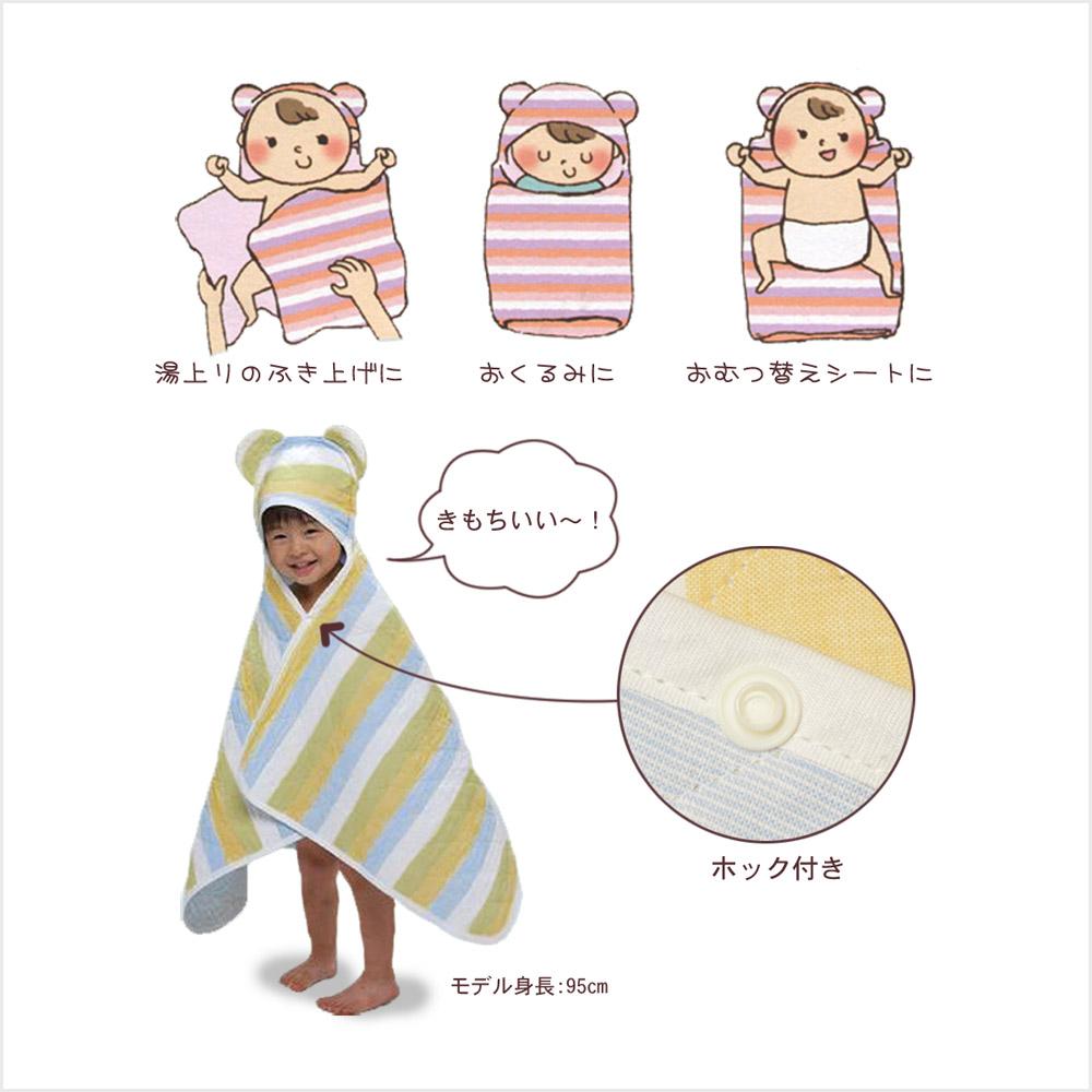 湯上りすぐの赤ちゃんをすっぽり包み込む
