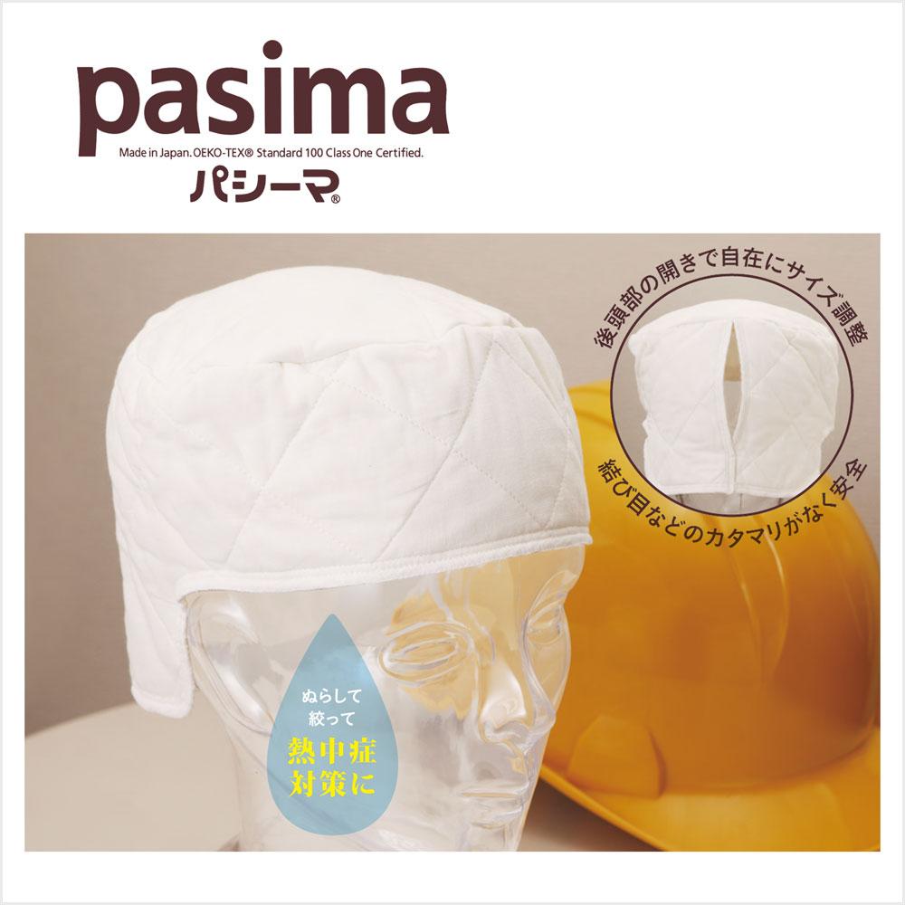 パシーマの汗とりインナーキャップ