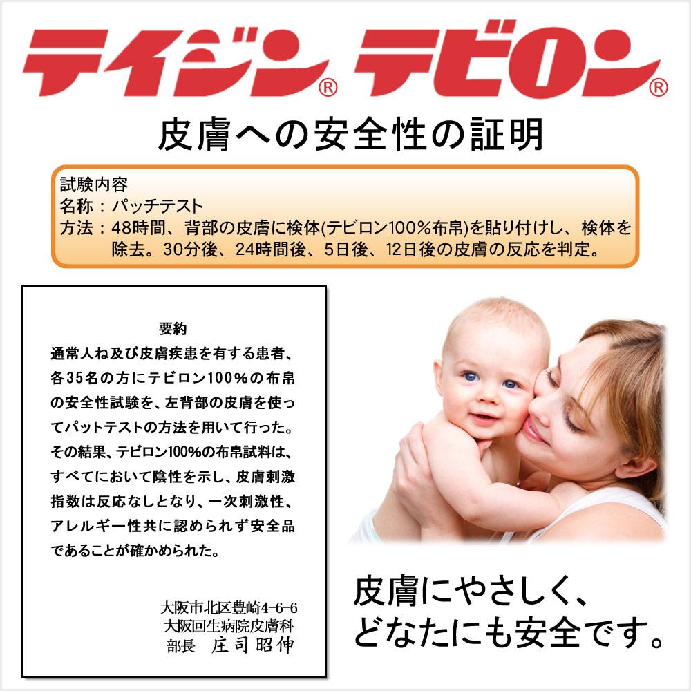 皮膚への安全性の証明